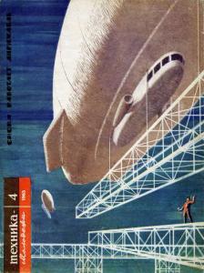 Техника - молодежи 1963 №04