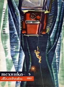 Техника - молодежи 1963 №05