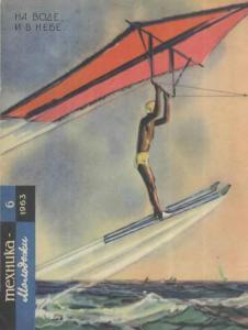 Техника - молодежи 1963 №06