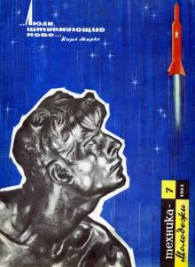 Техника - молодежи 1963 №07