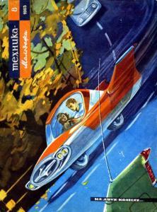 Техника - молодежи 1963 №08