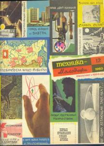 Техника - молодежи 1963 №12
