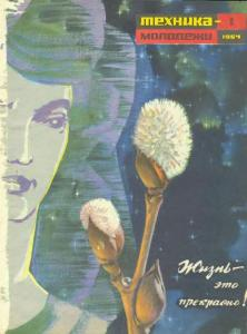 Техника - молодежи 1964 №01