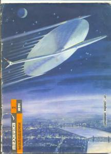 Техника - молодежи 1964 №02