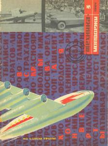 Техника - молодежи 1964 №03