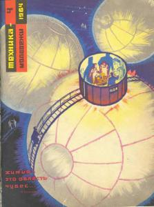 Техника - молодежи 1964 №04