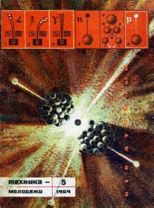 Техника - молодежи 1964 №05
