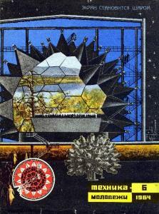 Техника - молодежи 1964 №06