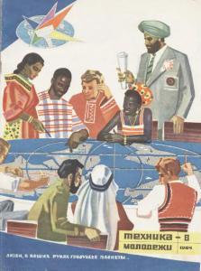 Техника - молодежи 1964 №08