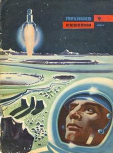 Техника - молодежи 1964 №09