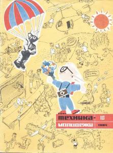 Техника - молодежи 1964 №10