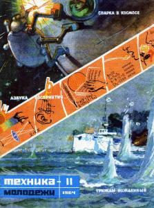 Техника - молодежи 1964 №11