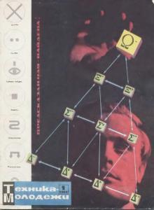 Техника - молодежи 1965 №01