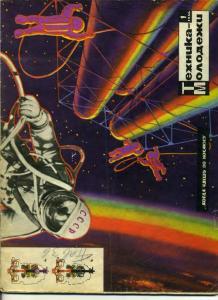 Техника - молодежи 1966 №01
