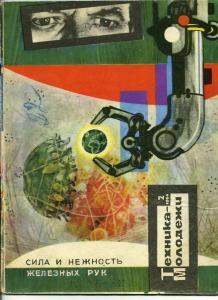 Техника - молодежи 1966 №02