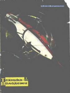 Техника - молодежи 1966 №07