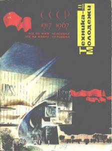 Техника - молодежи 1966 №11