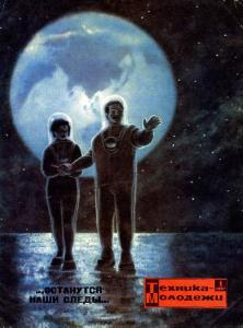 Техника - молодежи 1967 №01