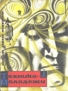Техника - молодежи 1967 №03