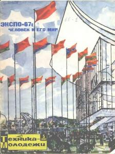 Техника - молодежи 1967 №05