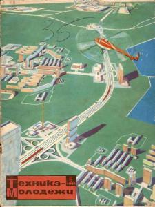 Техника - молодежи 1967 №06
