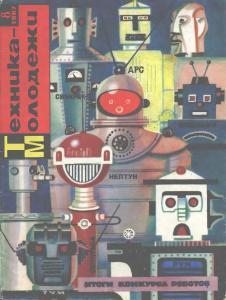 Техника - молодежи 1967 №08