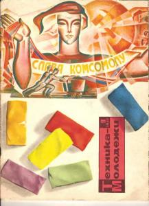 Техника - молодежи 1967 №09