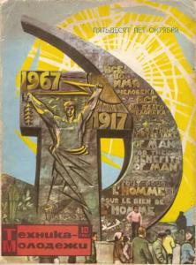 Техника - молодежи 1967 №10