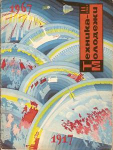 Техника - молодежи 1967 №11