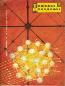 Техника - молодежи 1967 №12