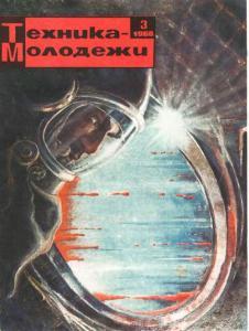 Техника - молодежи 1968 №03