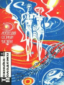 Техника - молодежи 1968 №04