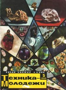 Техника - молодежи 1968 №05