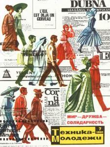 Техника - молодежи 1968 №07