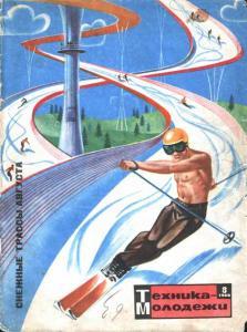 Техника - молодежи 1968 №08