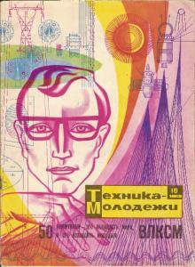 Техника - молодежи 1968 №10