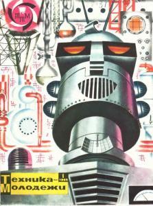 Техника - молодежи 1969 №01