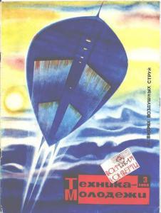 Техника - молодежи 1969 №03