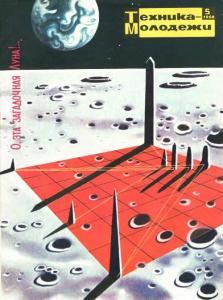 Техника - молодежи 1969 №05