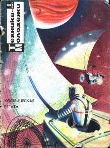 Техника - молодежи 1969 №08