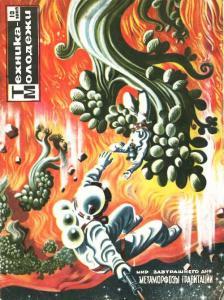 Техника - молодежи 1969 №10