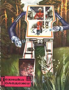 Техника - молодежи 1969 №11