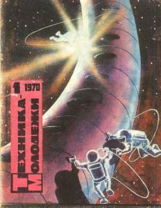 Техника - молодежи 1970 №01