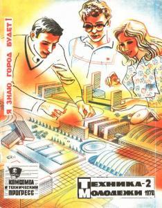 Техника - молодежи 1970 №02