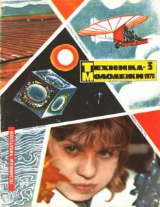 Техника - молодежи 1970 №03