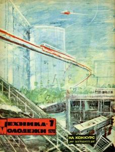 Техника - молодежи 1970 №07