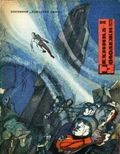 Техника - молодежи 1970 №08