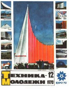 Техника - молодежи 1970 №12