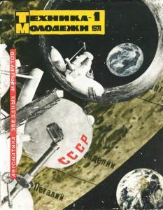 Техника - молодежи 1971 №01