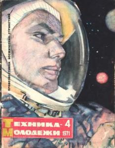 Техника - молодежи 1971 №04